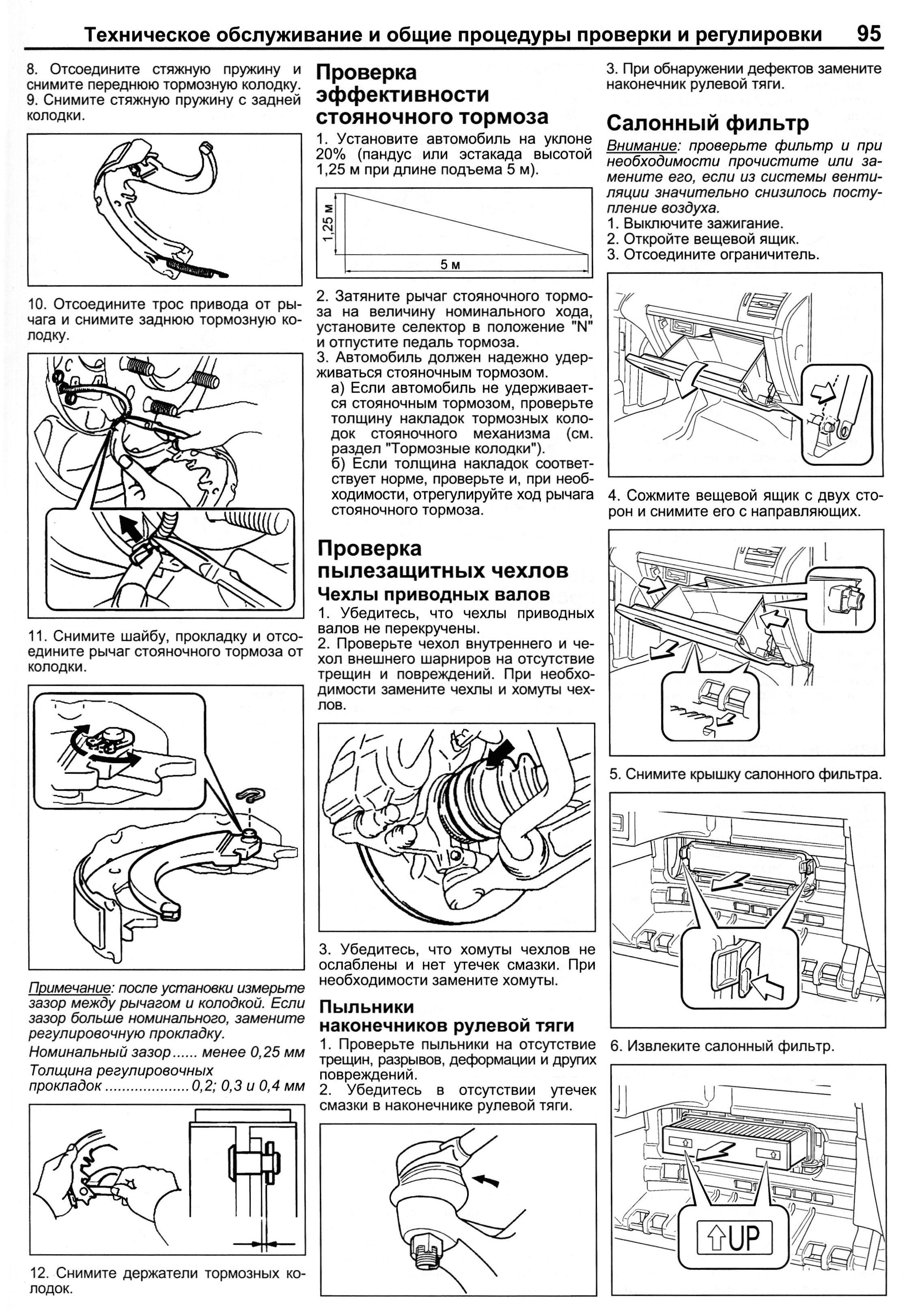 инструкция по эксплуатации тойота ленд крузер 80