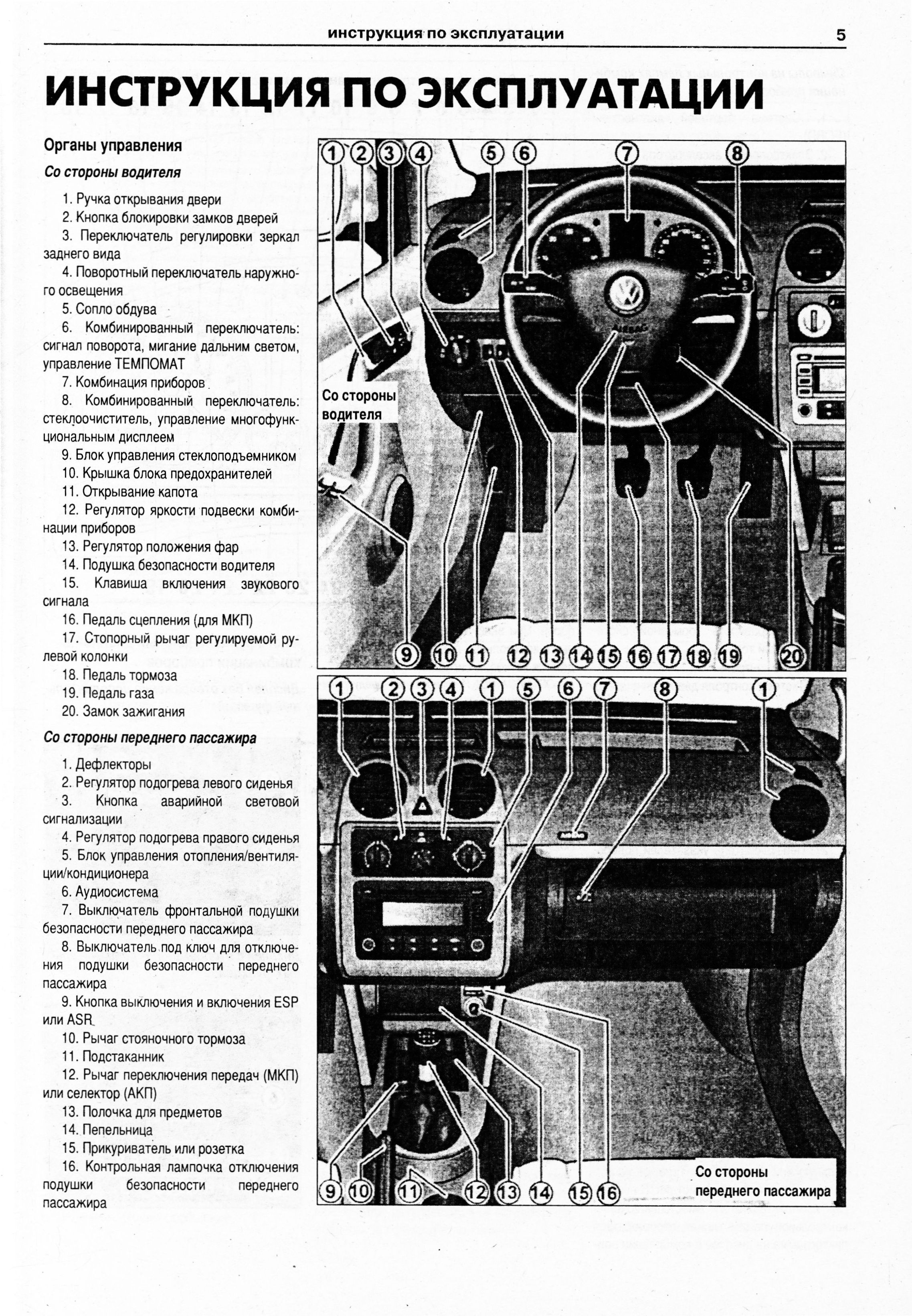 volkswagen caddy 1 4 мануал инструкция