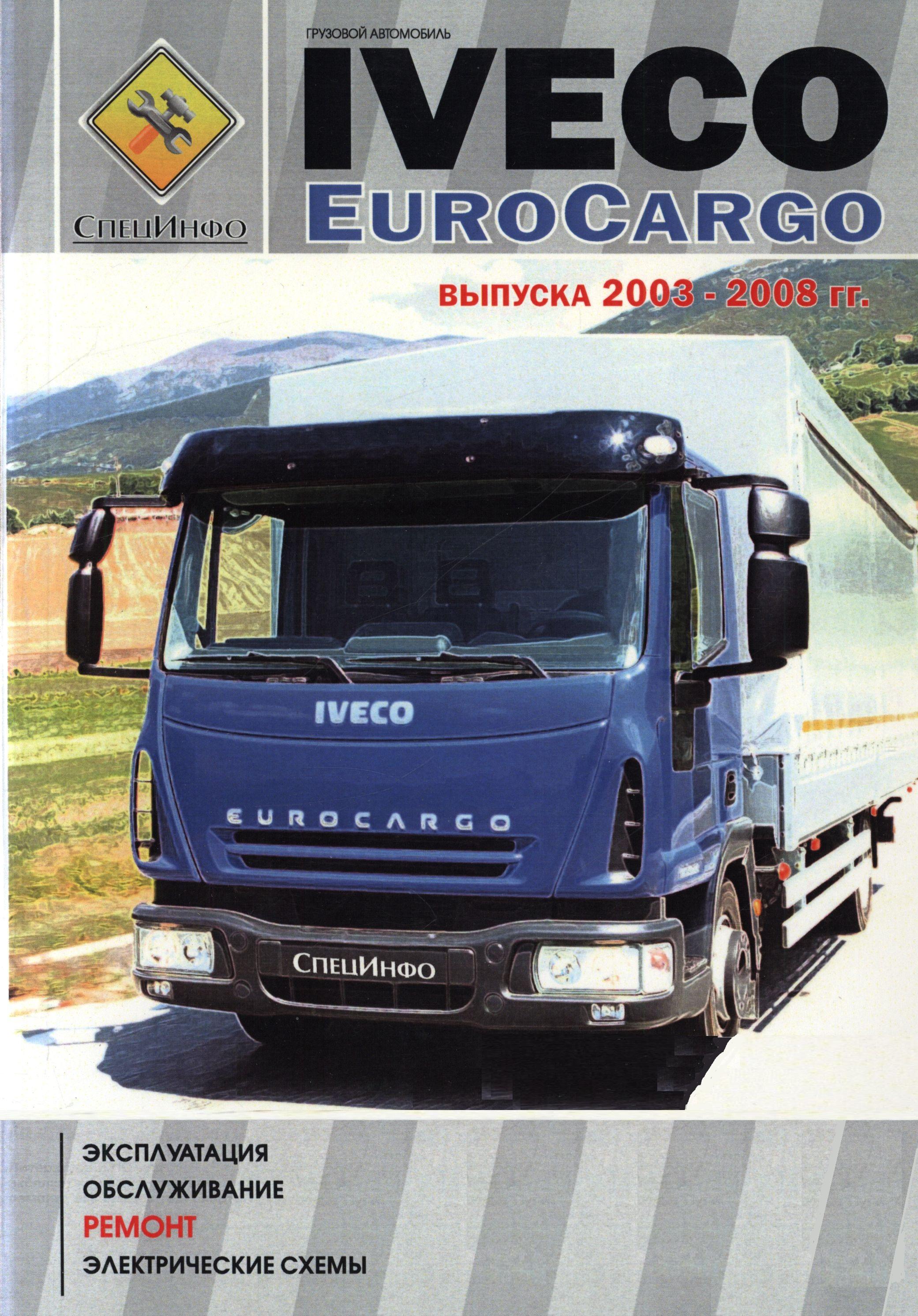 руководство по эксплуатации и ремонту ивко еврокарго