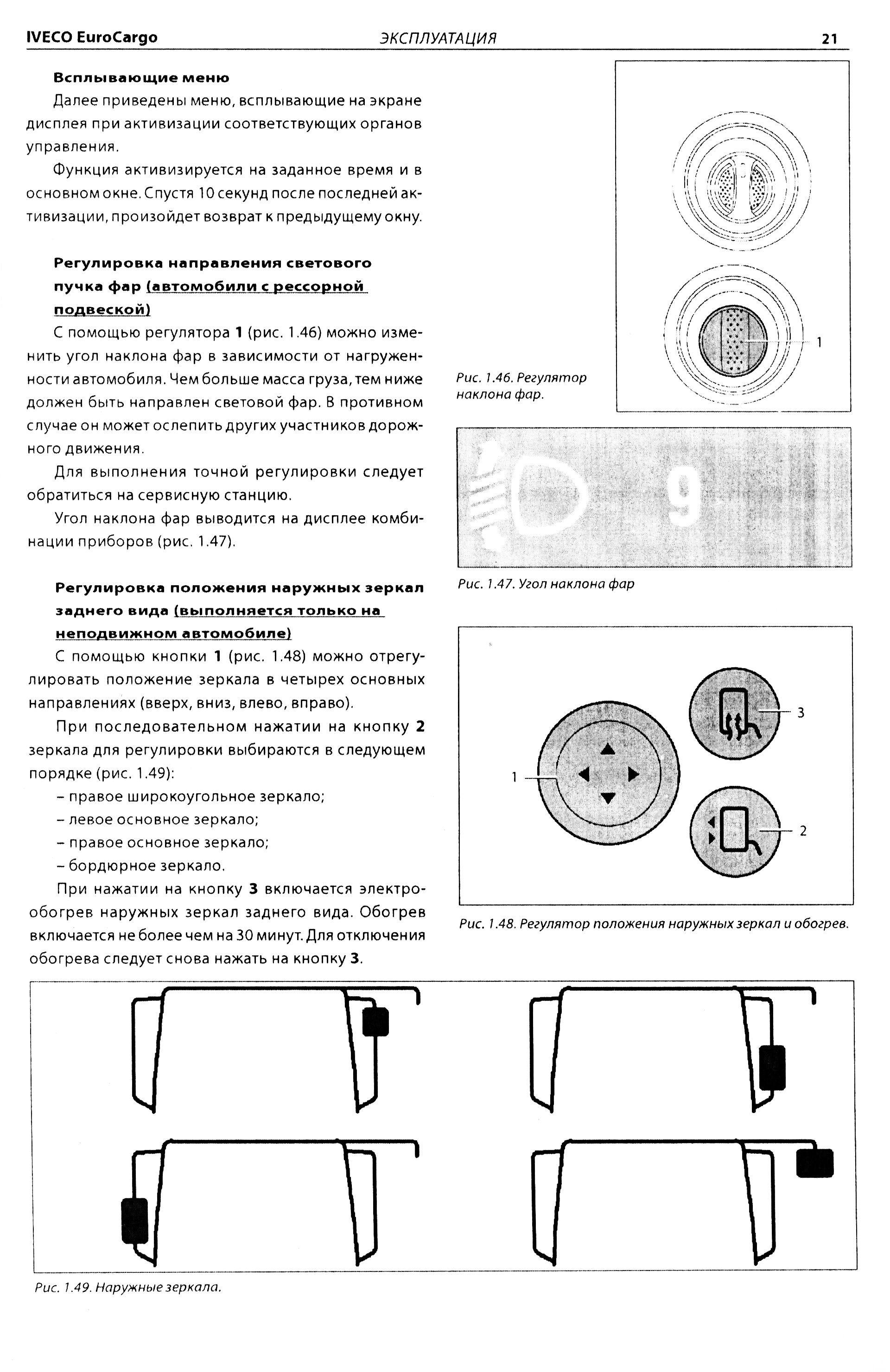 инструкция по ремонту и эксплуатации ивеко