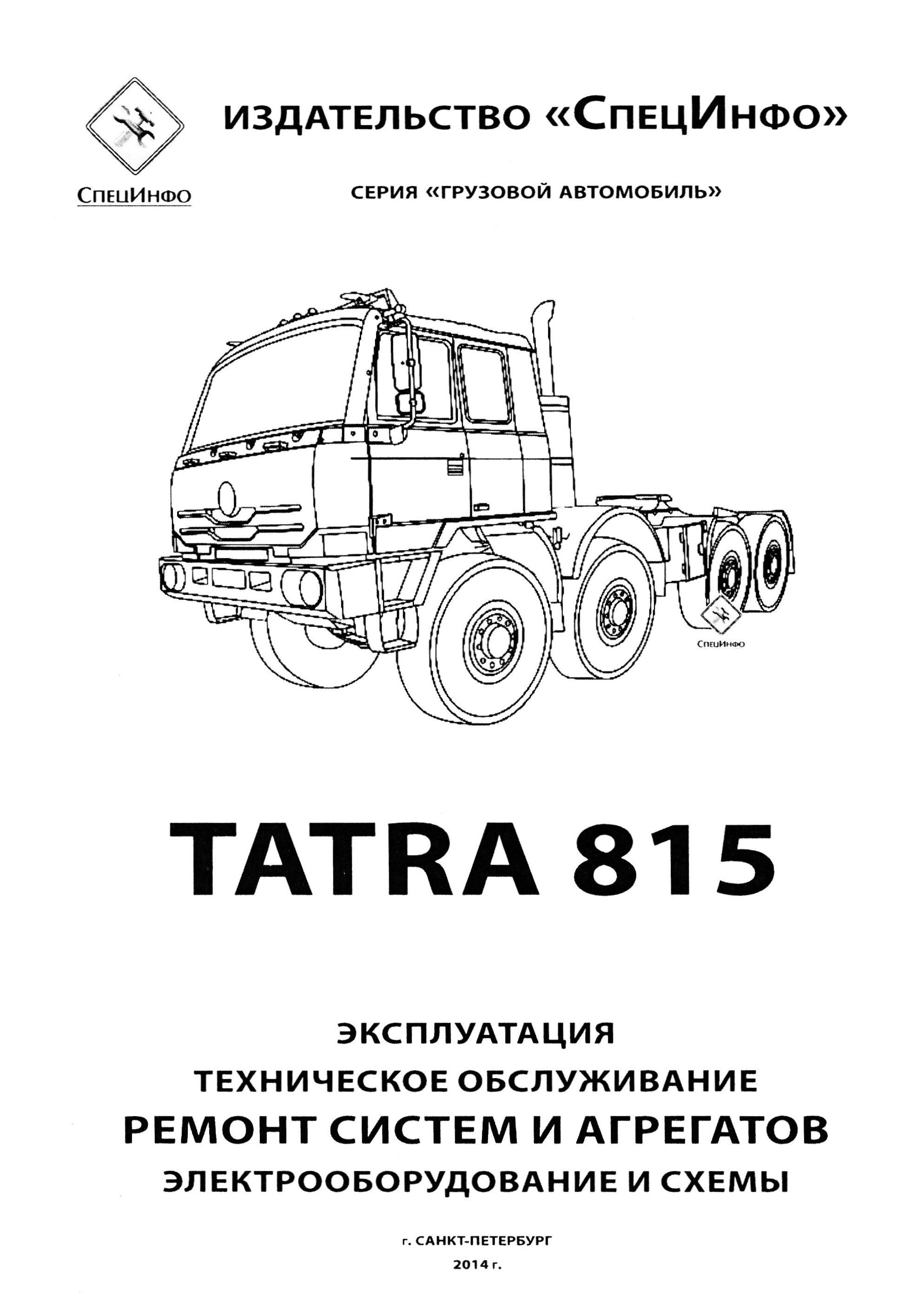 Инструкция по ремонту автомобиля татра 815