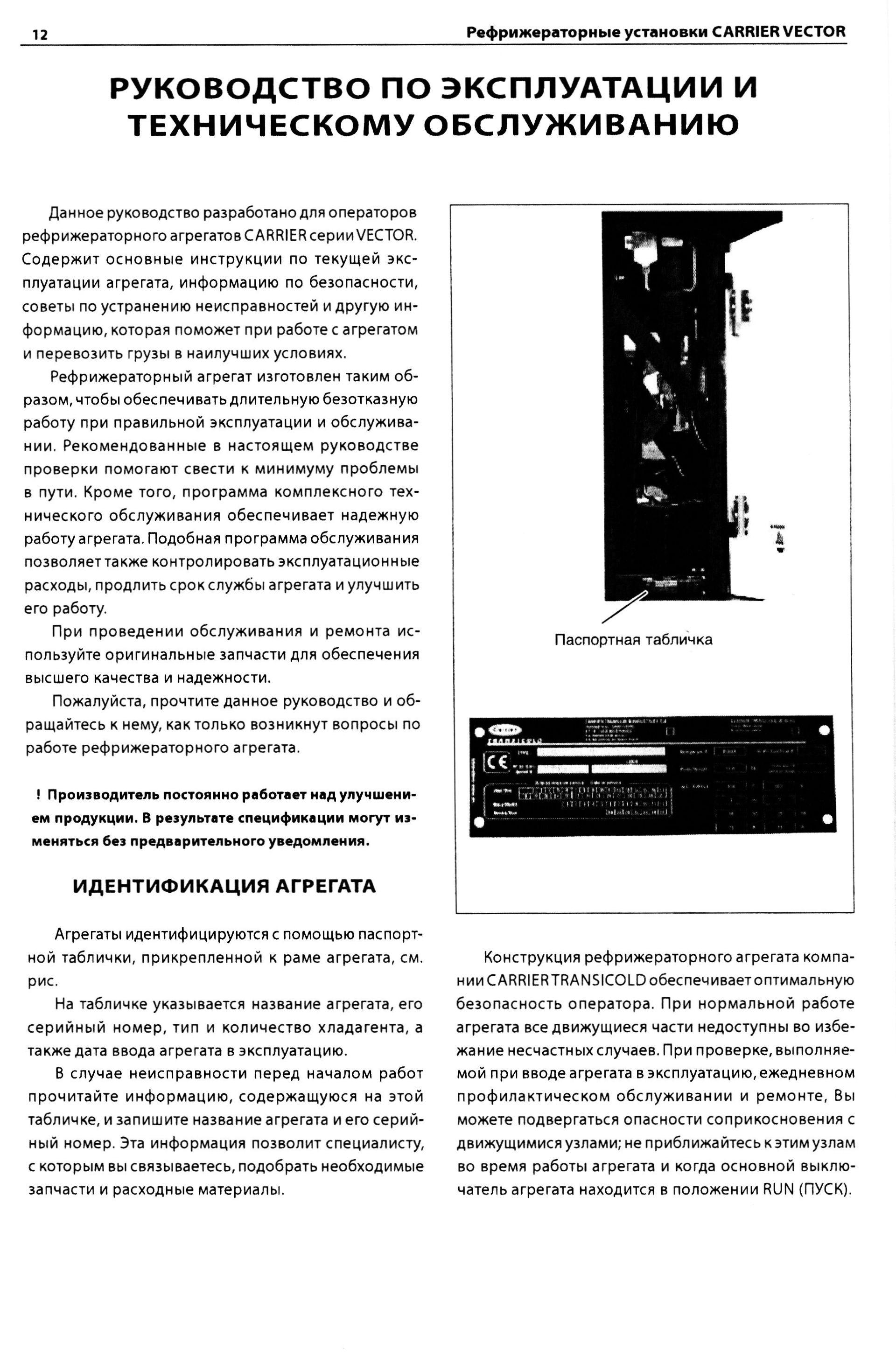 Инструкция по эксплуатации по холодильной установки carrier