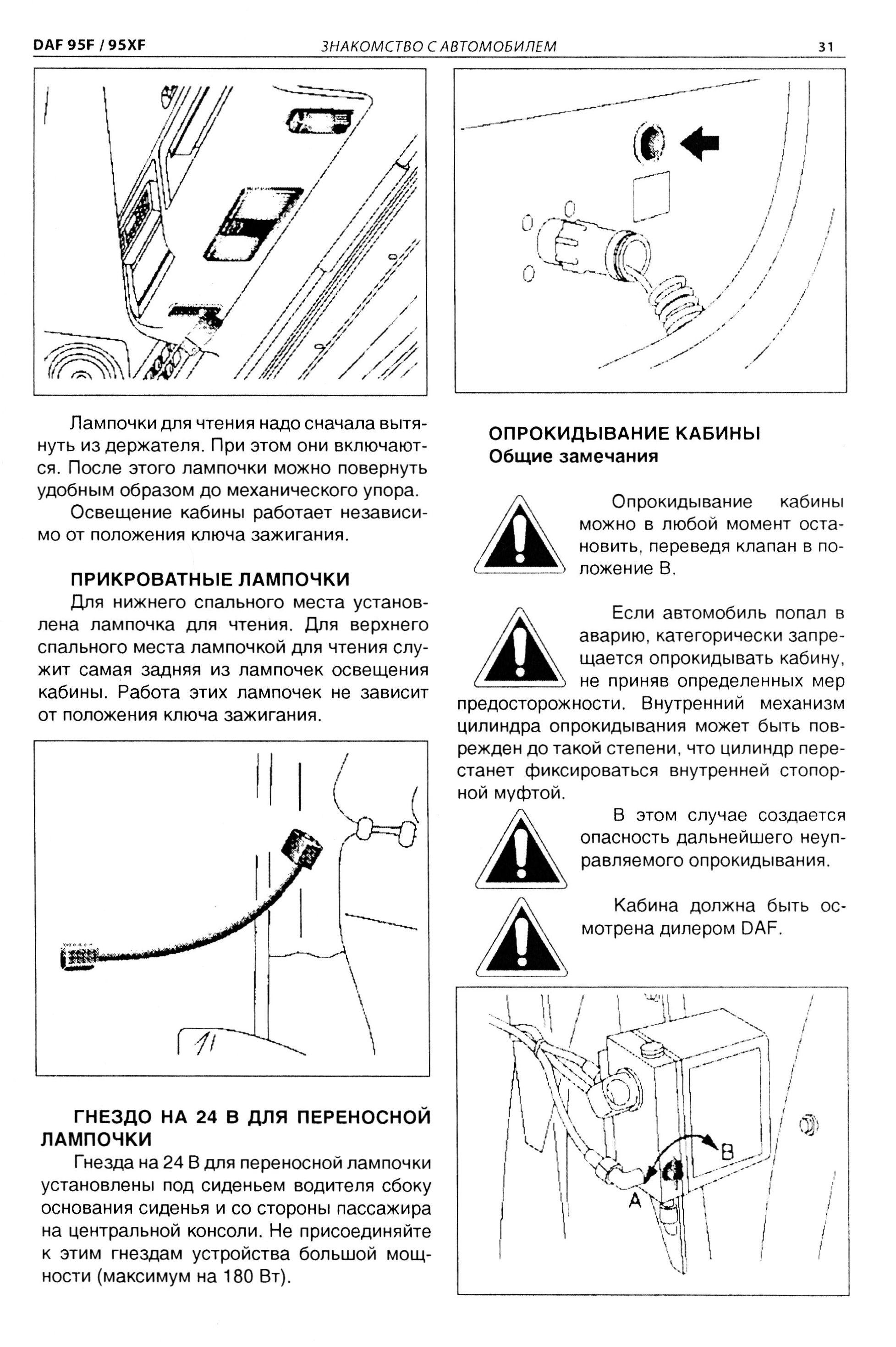 Инструкция По Эксплуатации Даф 95
