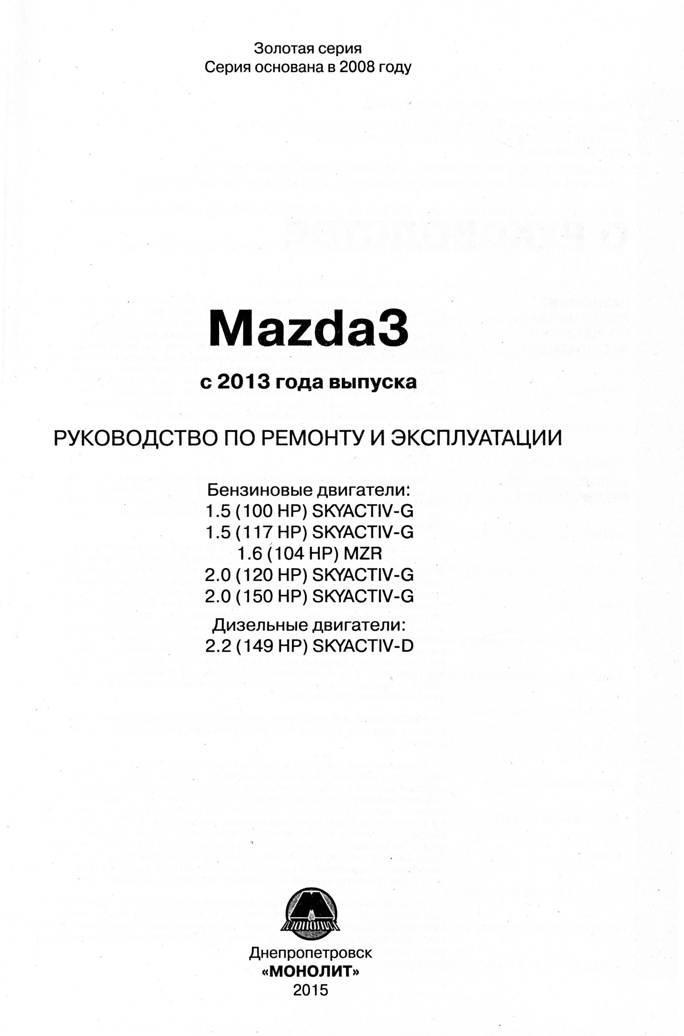 инструкция mazda 3 2008