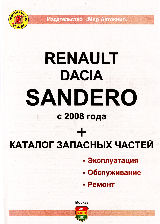руководство по ремонту и эксплуатации рено сандеро 2015