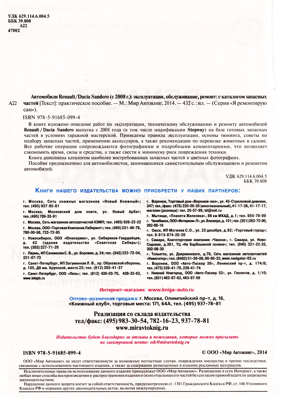 руководство по эксплуатации рено сандеро 2013