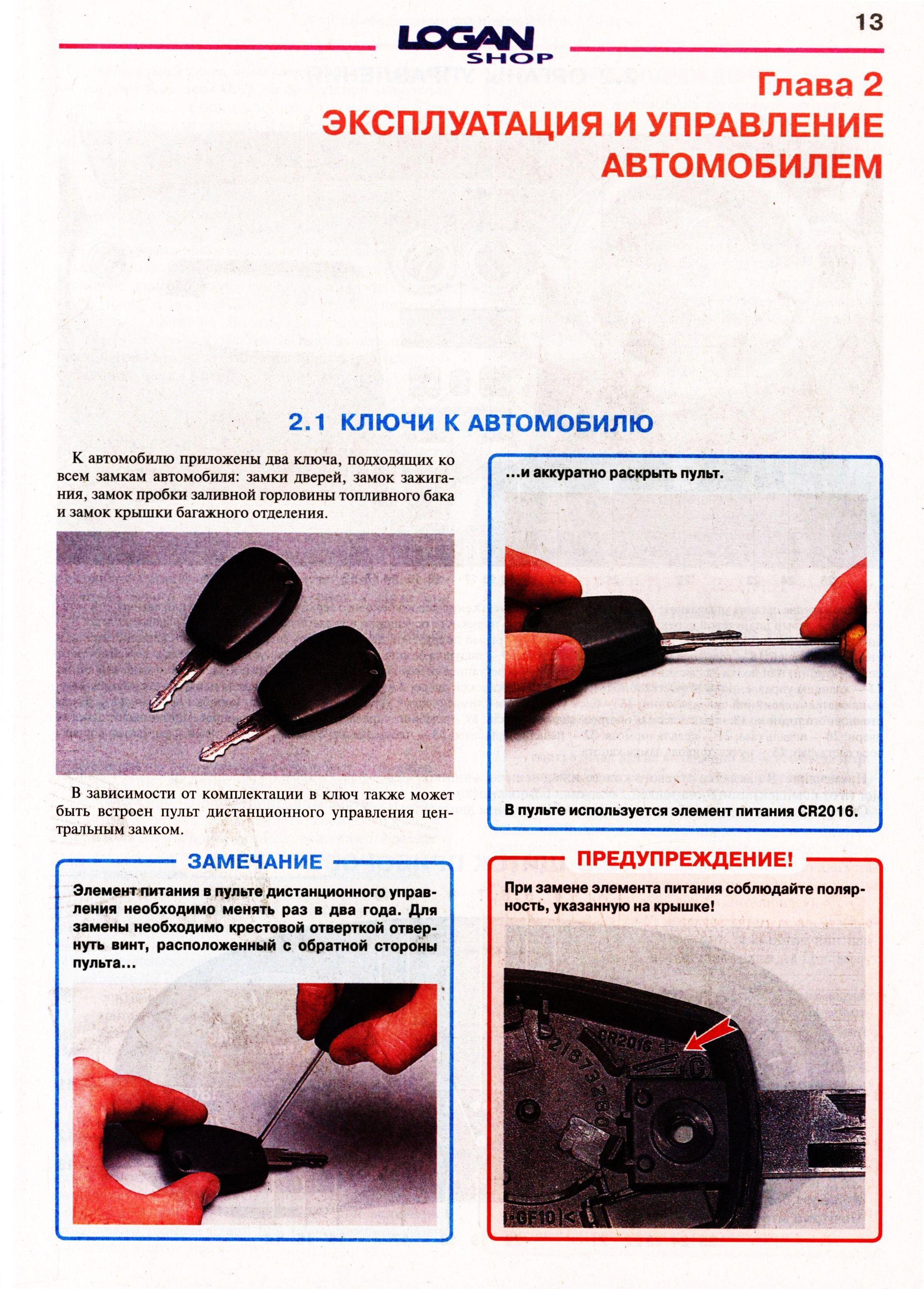 руководство по ремонту субару форестер 2008 скачать торрент