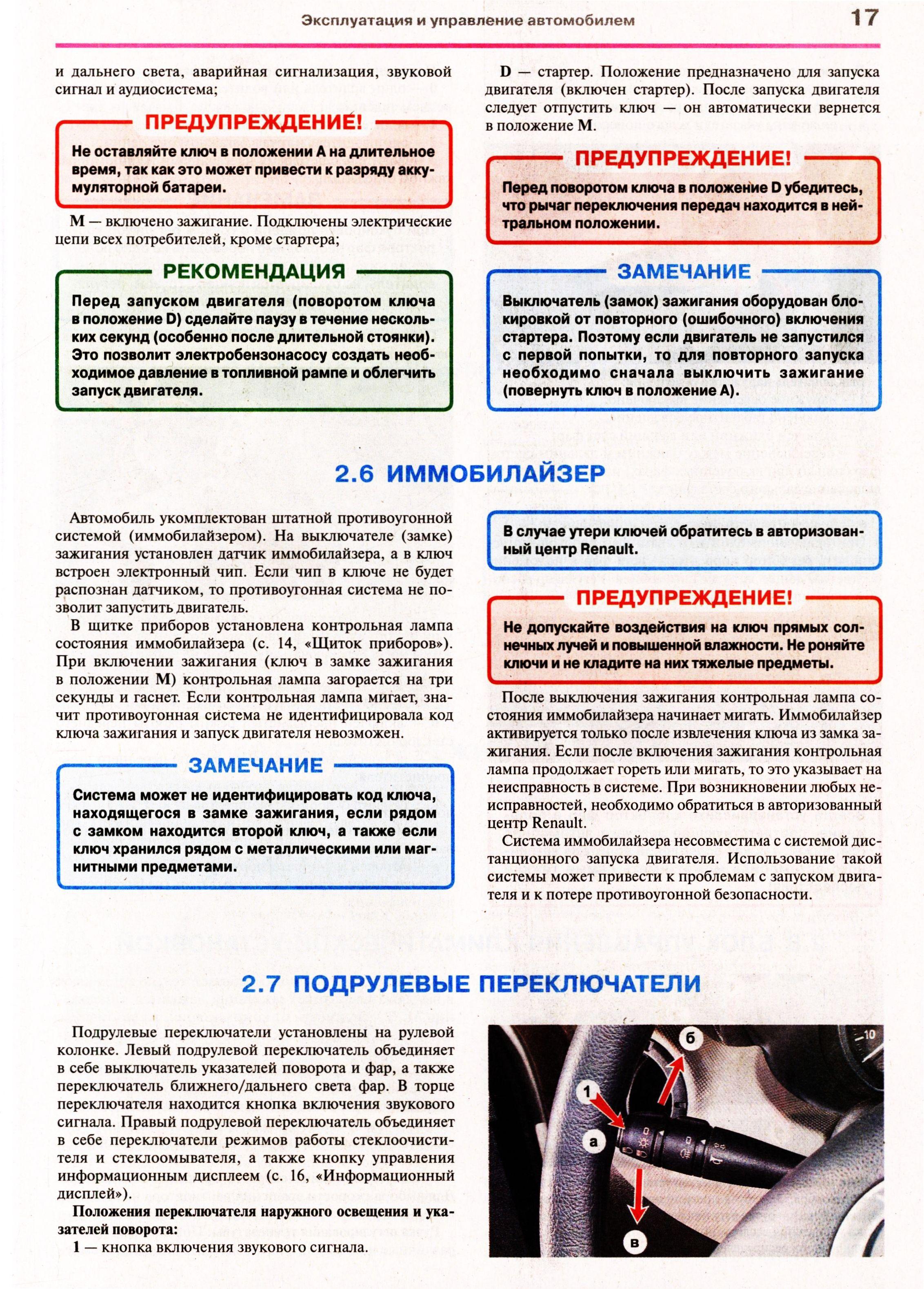 руководство по эксплуатации и ремонту рено сандеро 2015г