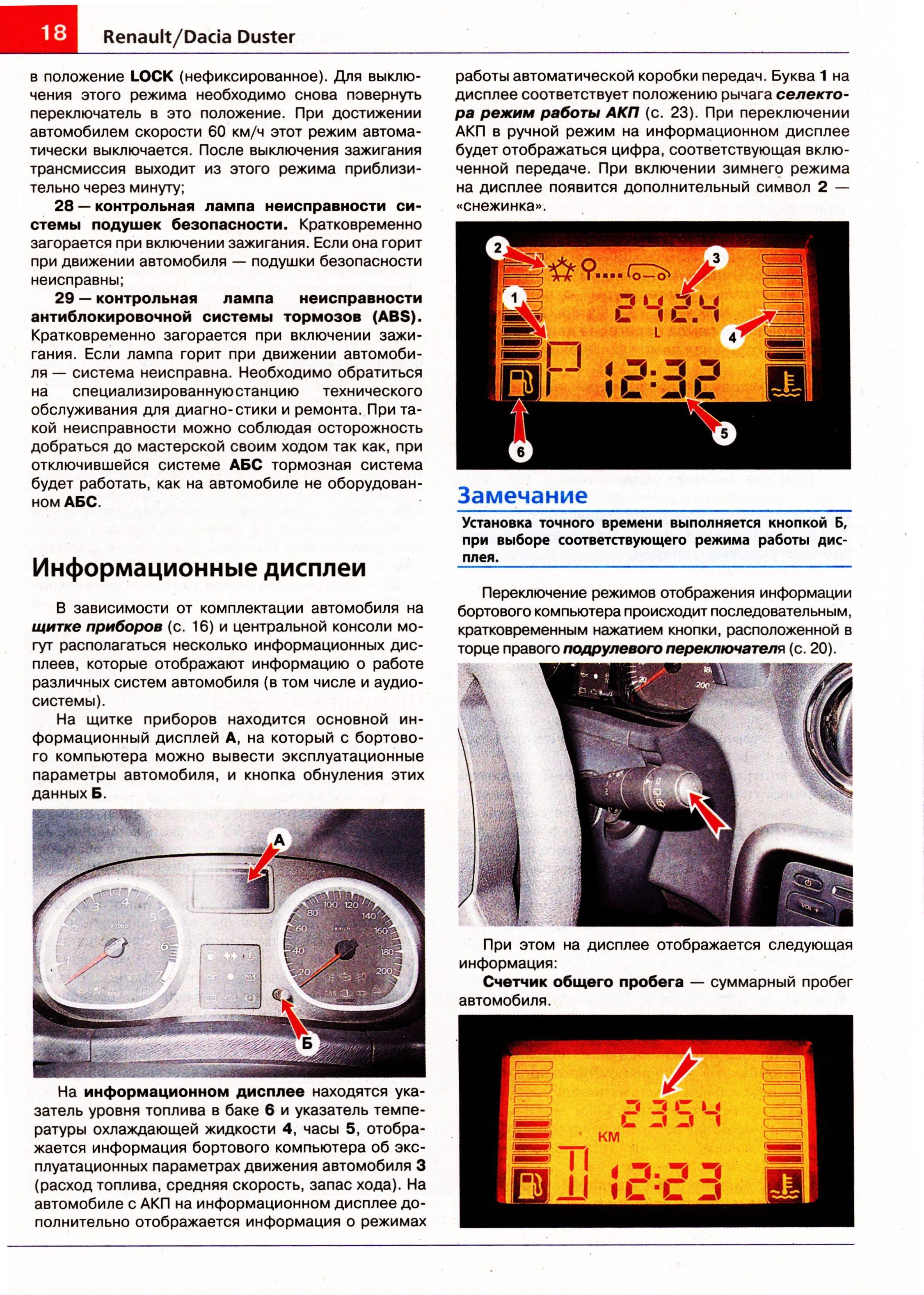 инструкция по ремонту и эксплуатации рено дастер 2015