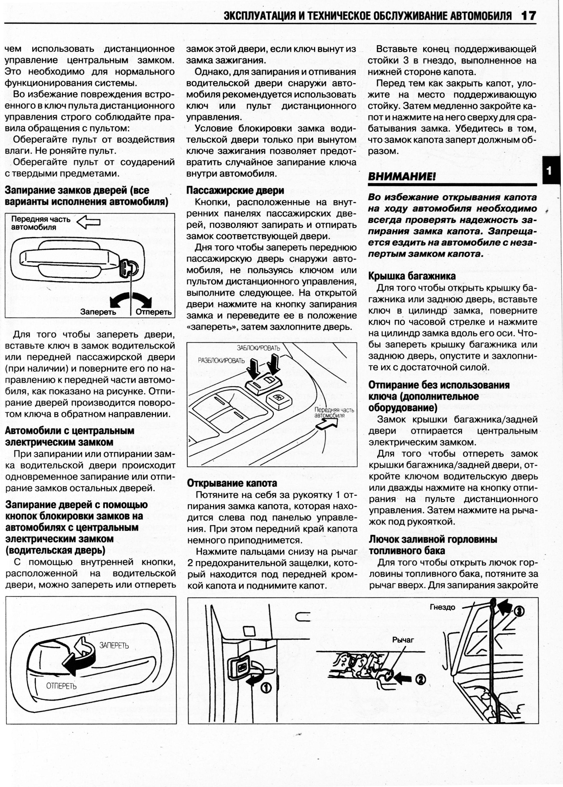 Инструкция По Эксплуатации Автомобиля Ниссан Сефиро