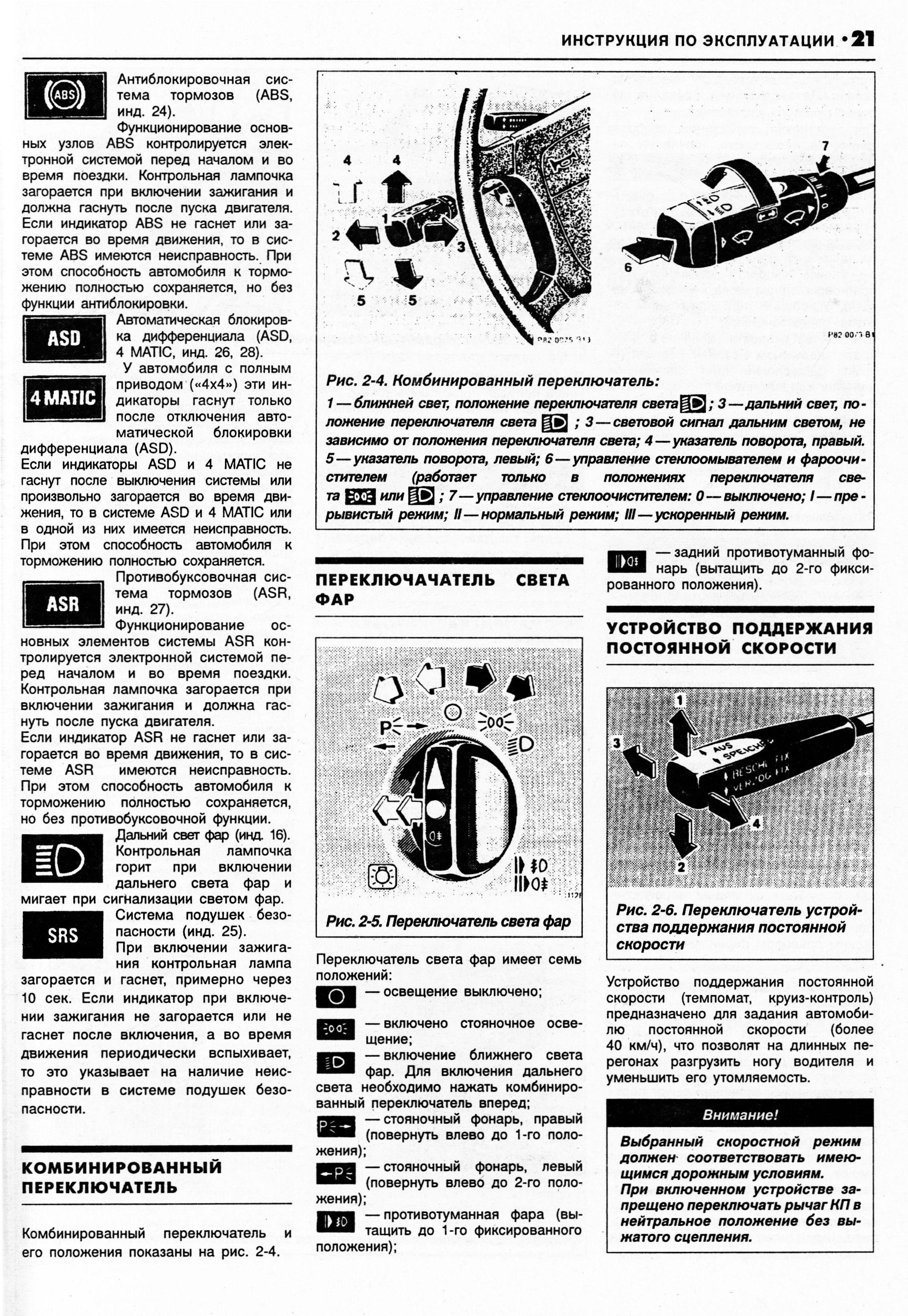 книга по ремонту и эксплуатации 124 мерседес
