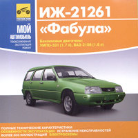ИЖ 21261 Фабула CD