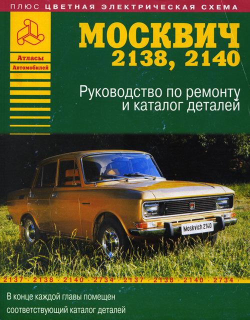 Москвич 2140, 2138 Руководство по ремонту с каталогом деталей
