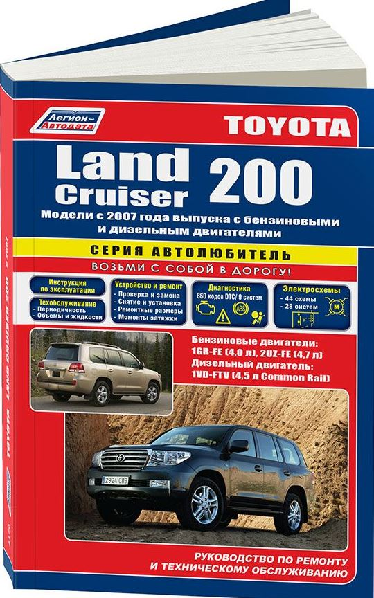 Руководство TOYOTA LAND CRUISER 200 (Тойота Ленд Крузер 200) с 2007 бензин / дизель Книга по ремонту и эксплуатации (4179)