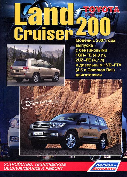 TOYOTA LAND CRUISER 200 с 2007 бензин / дизель Книга по ремонту и эксплуатации (4179)