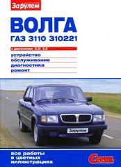 ГАЗ 3110, ГАЗ 310221 Руководство по ремонту цветное