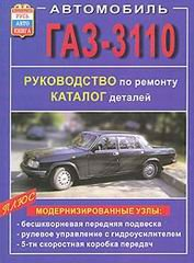ГАЗ 3110 Руководство по ремонту с каталогом деталей