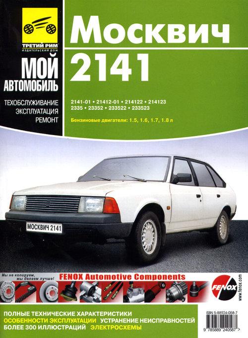 Москвич 2141 Руководство по ремонту