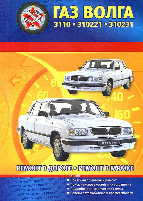 ГАЗ 3110 Волга Книга по ремонту