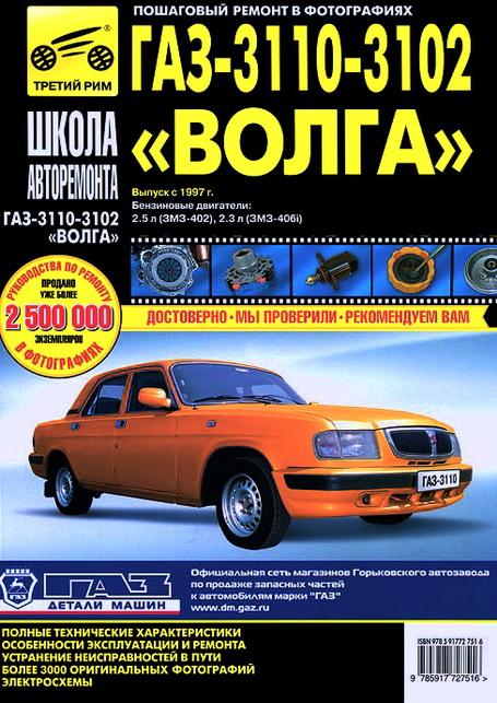 Книга ГАЗ 3110, ГАЗ 3102 Волга Руководство по ремонту в фотографиях