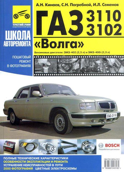 ГАЗ 3110, ГАЗ 3102 Руководство по ремонту в фотографиях