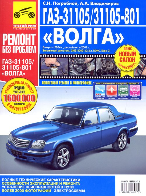 ГАЗ 31105 (двигатель ЗМЗ-40621, салон 2007) Руководство по ремонту цветное в фотографиях