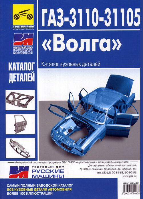 ГАЗ 31105 Каталог деталей кузова