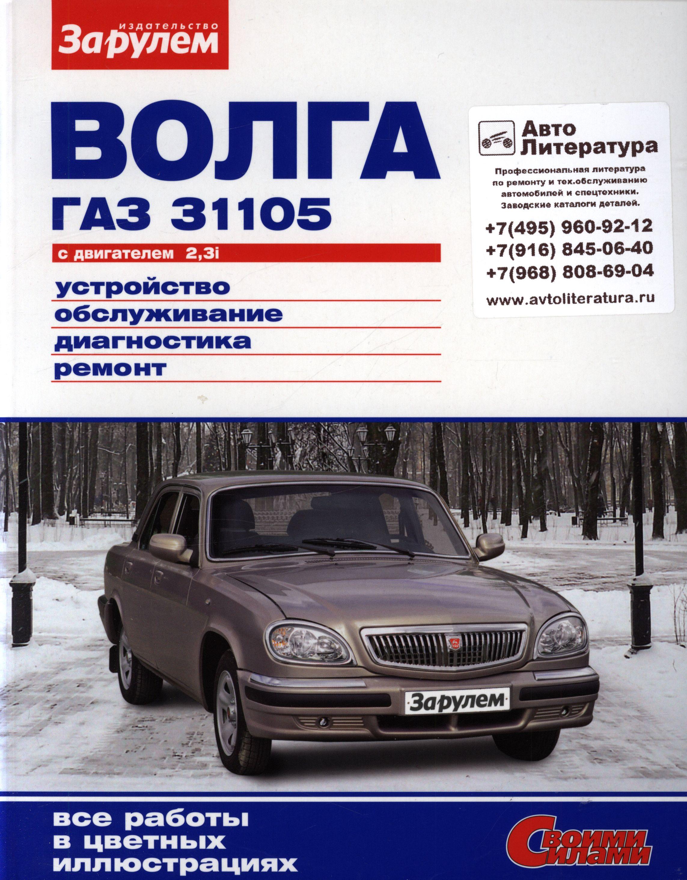 ГАЗ 31105 Руководство по ремонту цветное