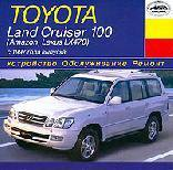 CD TOYOTA LAND CRUISER 100 с 1997 бензин / дизель