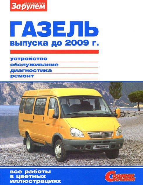 ГАЗ 33021/2705 до 2009 года Руководство по ремонту цветное