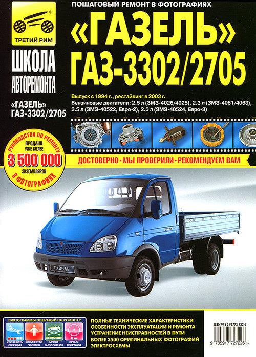 ГАЗ 3302, ГАЗ 2705 с 1994 и с 2003 Руководство по ремонту в фотографиях