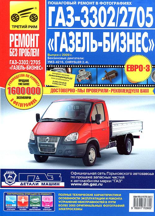 ГАЗ 3302, 2705 Газель-Бизнес с 2009 Руководство по ремонту в цветных фотографиях