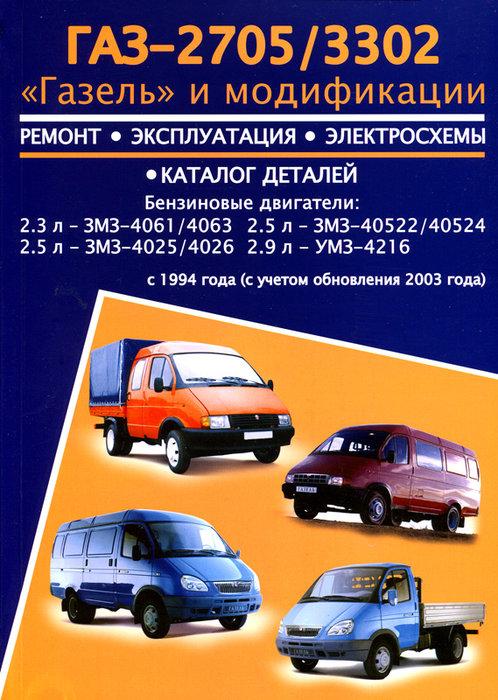 ГАЗ 2705-3302 Газель Книга по ремонту и эксплуатации + Каталог запчастей