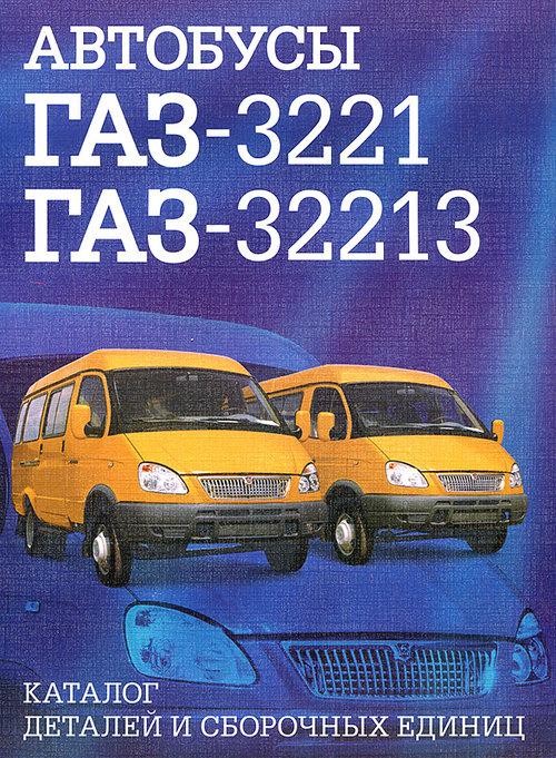 ГАЗ 3221, 33213 Газель Каталог деталей