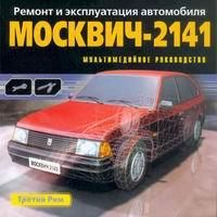 CD Москвич 2141