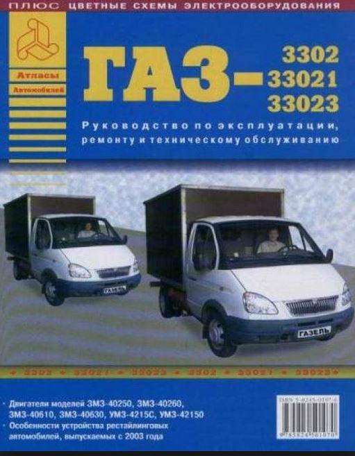 ГАЗ 3302, 33021, 33023 Руководство по ремонту
