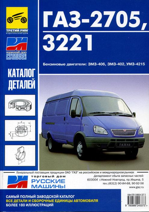 ГАЗ 2705, 3221 Каталог деталей