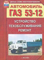 ГАЗ 53-12 Руководство по ремонту