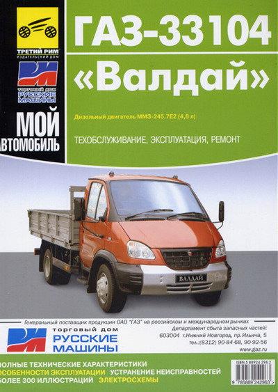 ГАЗ 33104 Валдай Руководство по ремонту