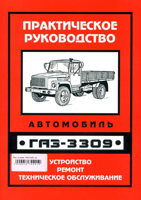 ГАЗ 3309 Руководство по ремонту