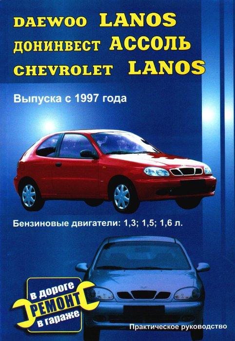 DAEWOO LANOS / CHEVROLET LANOS / ДОНИНВЕСТ АССОЛЬ с 1997 бензин Пособие по ремонту и эксплуатации цветное
