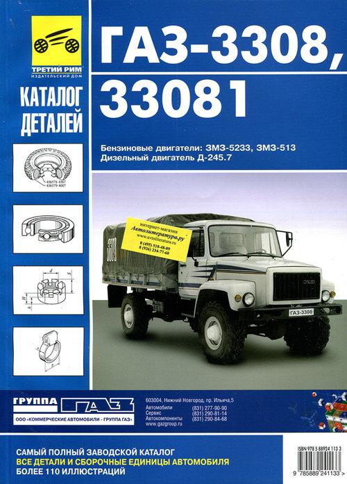 ГАЗ 3308, ГАЗ 33081 Садко Каталог запчастей