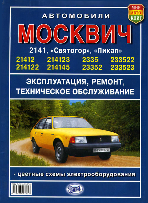 Москвич-2141, -2335 Руководство по ремонту