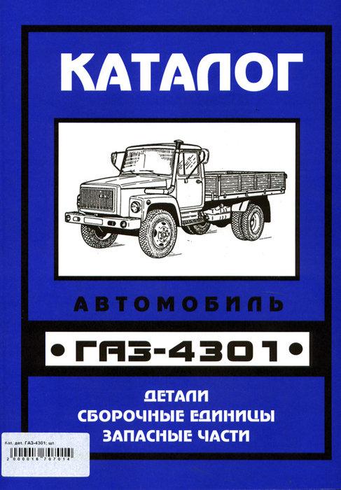 ГАЗ 4301 Каталог запчастей