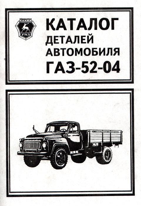 ГАЗ 5204 Каталог запчастей