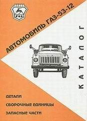 ГАЗ 53-12 Каталог деталей