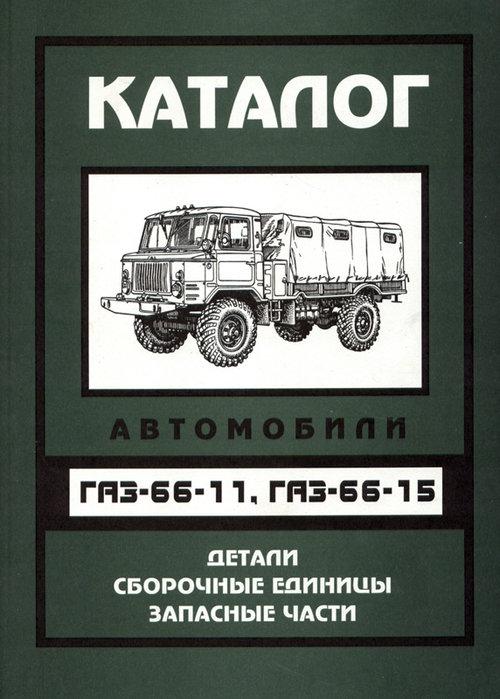 ГАЗ 66-11, 66-15 Каталог запчастей