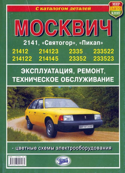Москвич-2141, -2335 Руководство по ремонту + каталог деталей