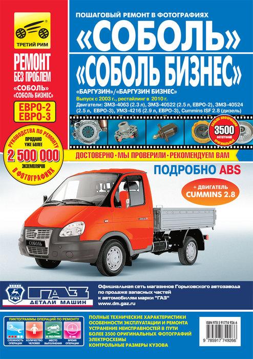 ГАЗ Соболь / ГАЗ Соболь Бизнес с 2003 и с 2010 Руководство по ремонту цветное в фотографиях
