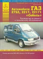 ГАЗ 2217 Соболь Руководство по ремонту
